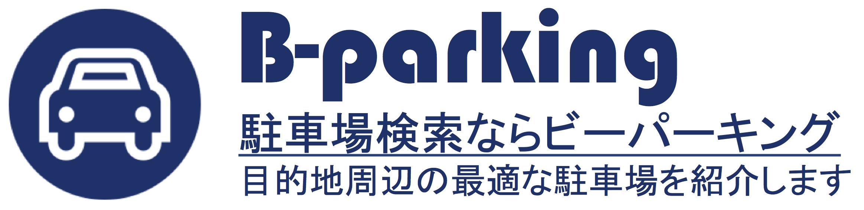 駐車場の安い場所を探すならビーパーキング