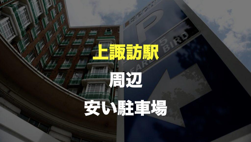 知らないと損!上諏訪駅周辺の安い駐車場!無料はある?